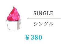 シングル ¥380