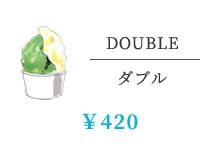 ダブル ¥420