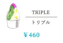 トリプル ¥460