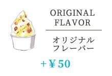 オリジナルフレーバー +¥50