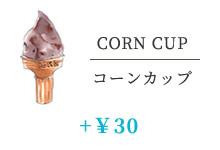 コーンカップ +¥30